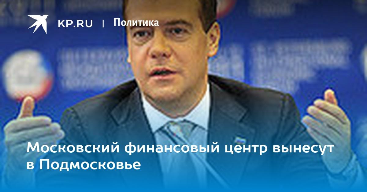 Московский финансовый центр вынесут в Подмосковье