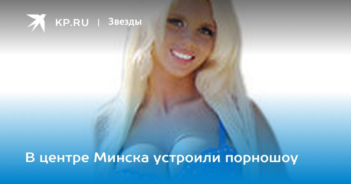 Катя самбука устроила порно шоу в омске видео