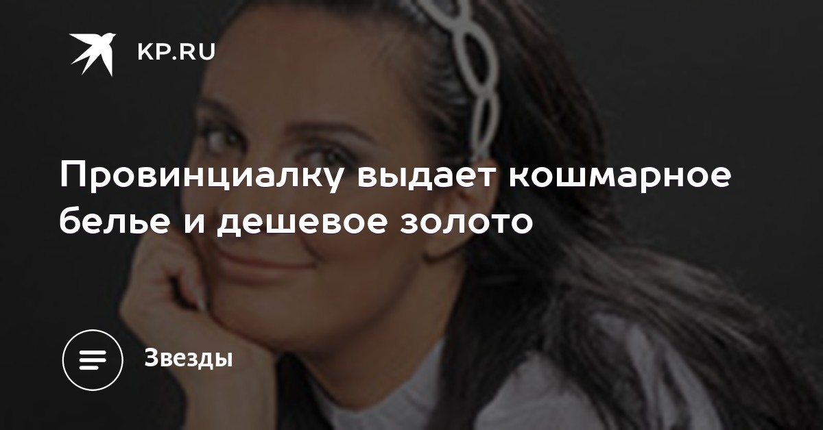 Казусы русских звезд выглядывание нижнего белья, сочные порнографические фото