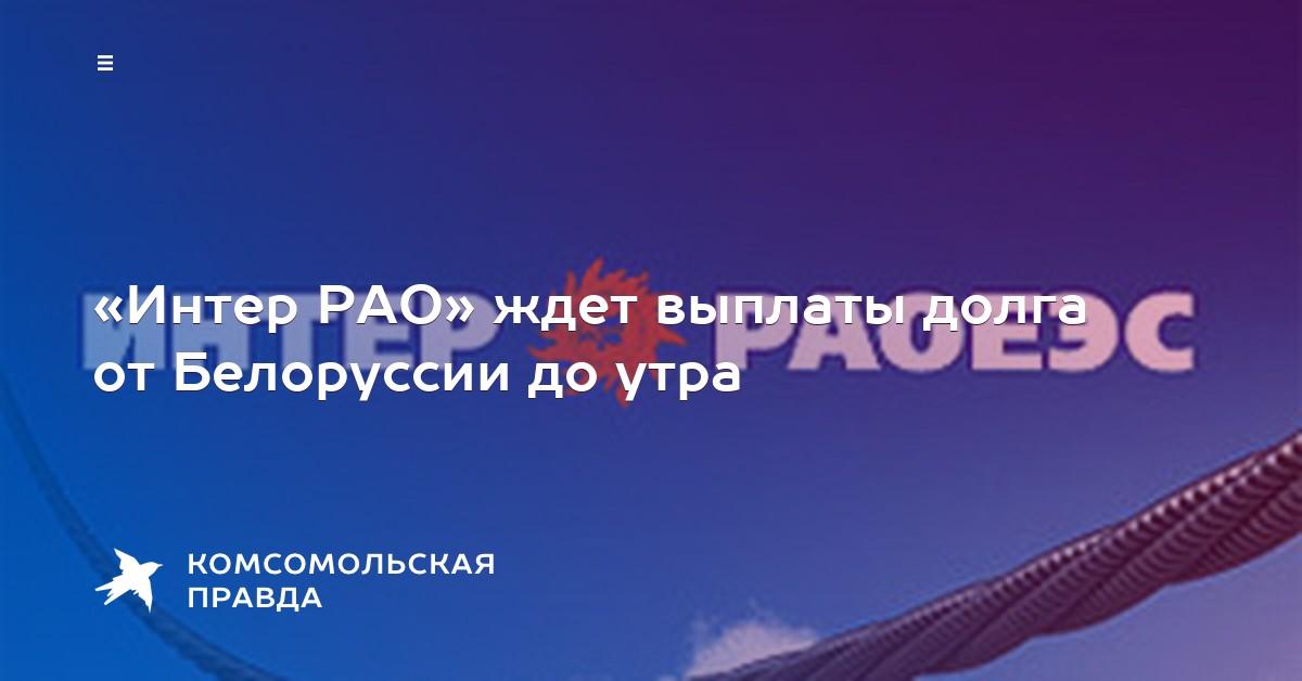 Фрунзенской площади интер рао календарь выплат продаже автомобилей онлайн
