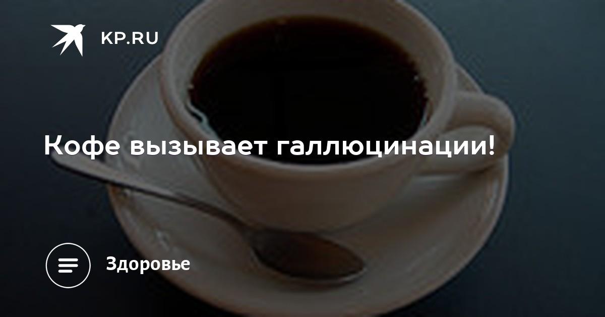 Почему после кофе перестают болеть суставы болит плюсневый сустав