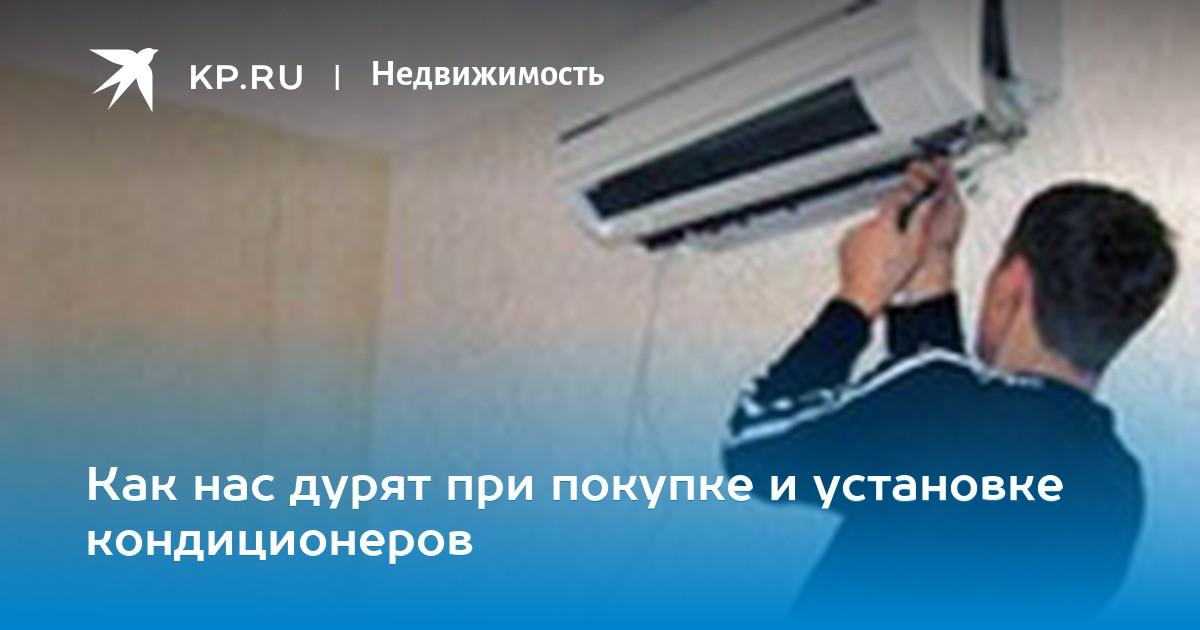 Кондиционеры оренбург бесплатная установка lg 920rf кондиционер