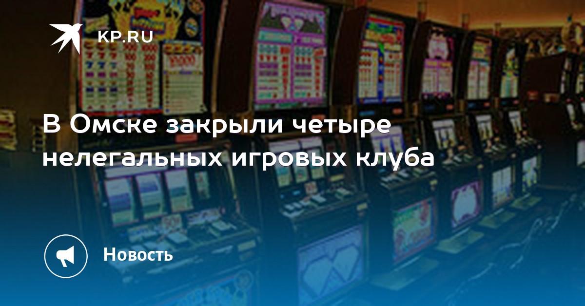 закрыли омске автоматы игровые в