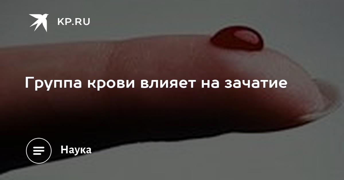 Сексуальные отношения пары с первой группой крови положительной