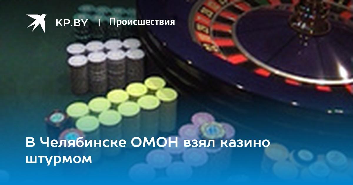 Захват казино в челябинске играть онлайн казино в новые игровые автоматы