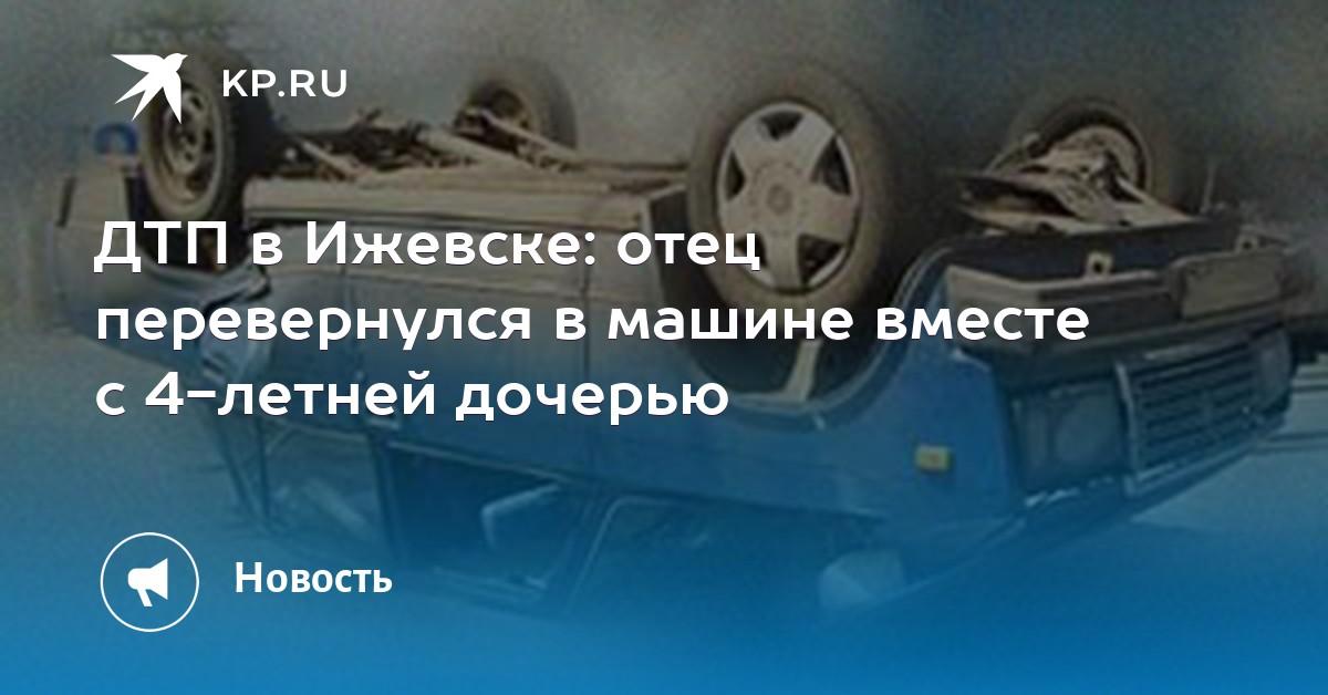 Если сновидцу снится, когда переворачивается машина, то стоит заглянуть в сонник и выяснить, чтобы такое происшествие могло бы означать.