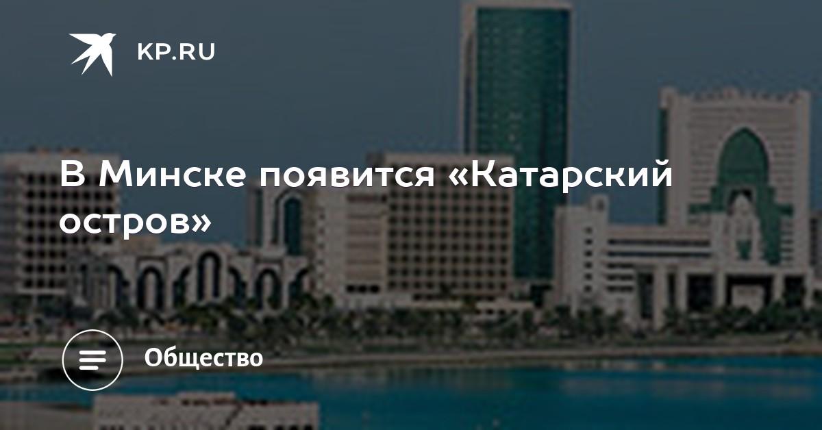 67b0211a8691 В Минске появится «Катарский остров»
