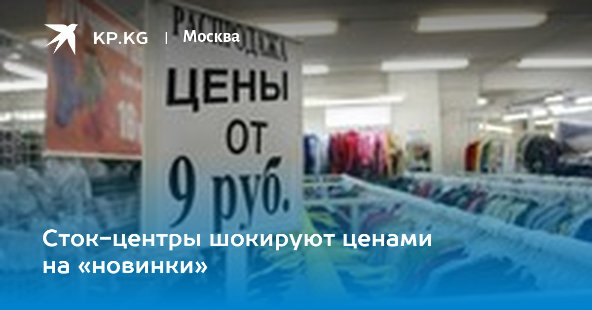 8e36bc33b Сток-центры шокируют ценами на «новинки»