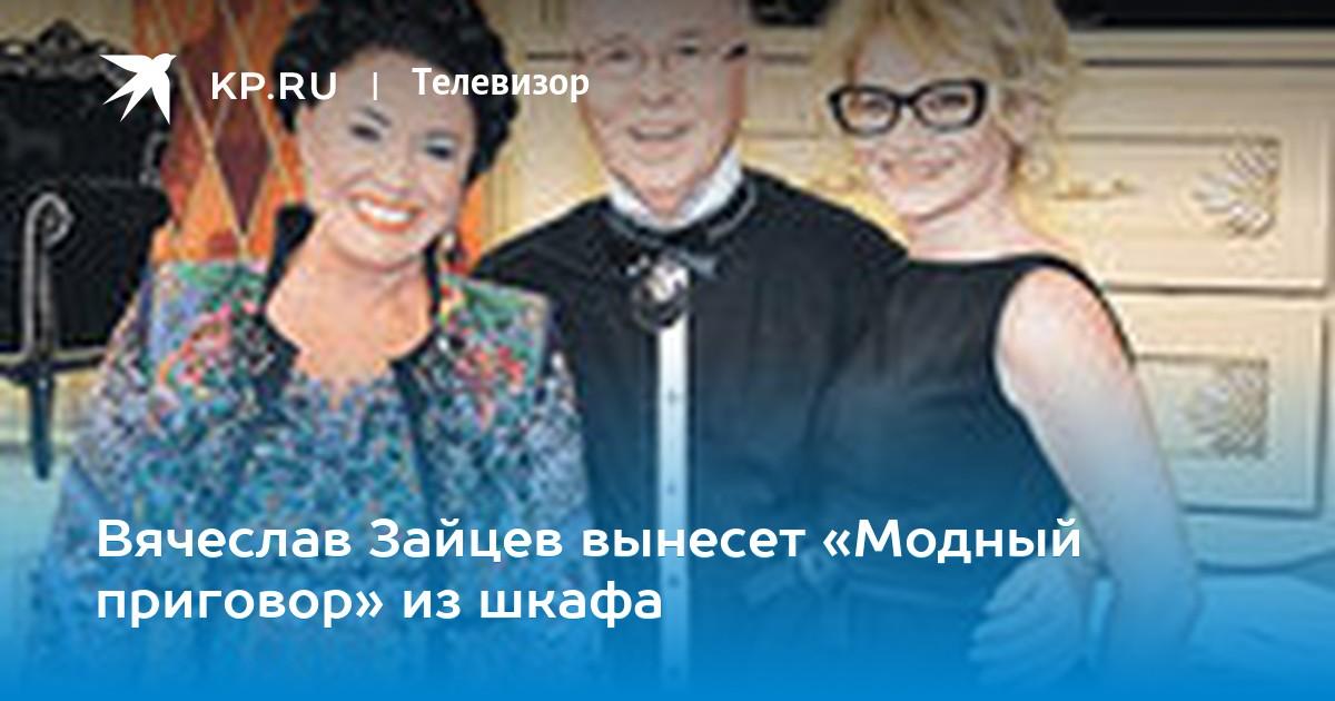 c23e83a2afc5 Вячеслав Зайцев вынесет «Модный приговор» из шкафа