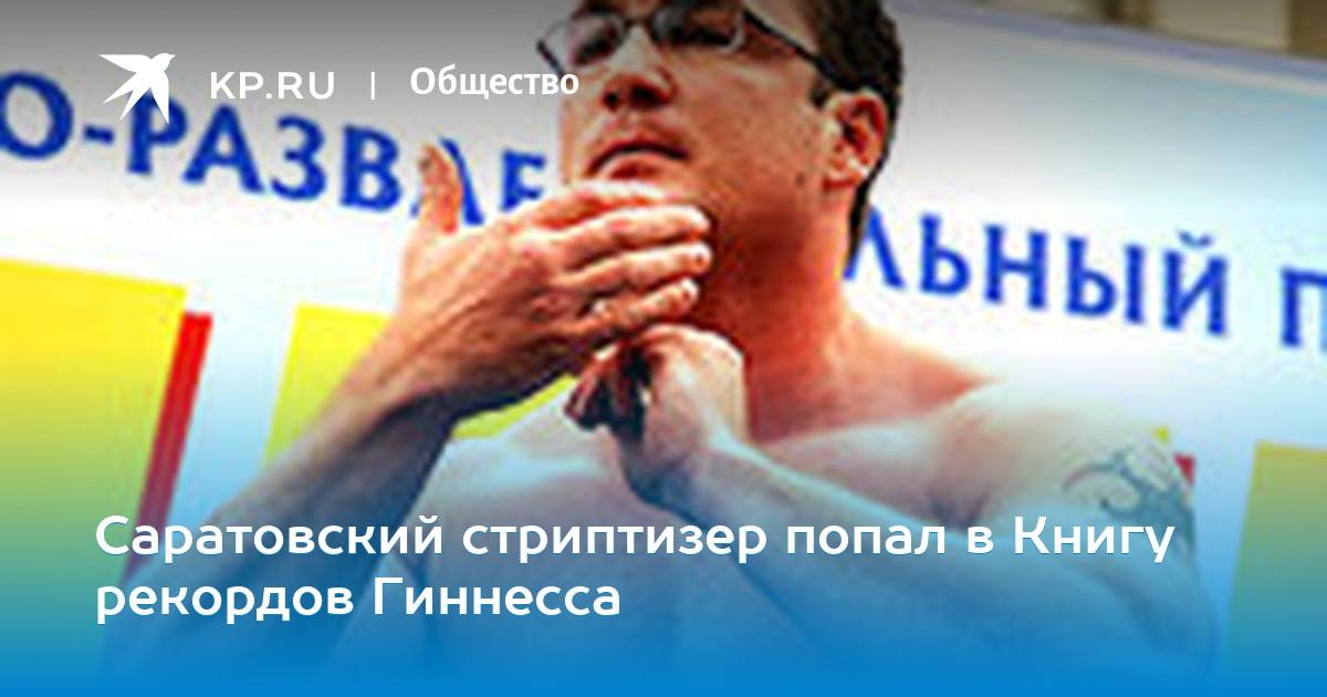 Алексей стриптизер саратов