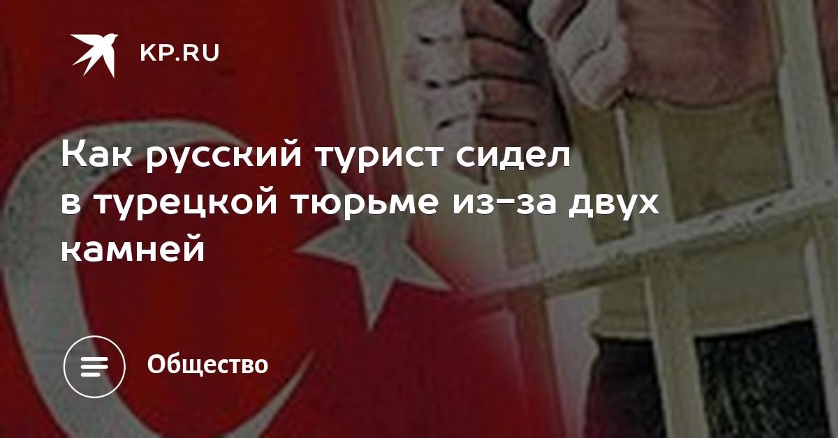 Турки снимают секс с русскими туристами, пьяная девушка пытается соблазнить парня