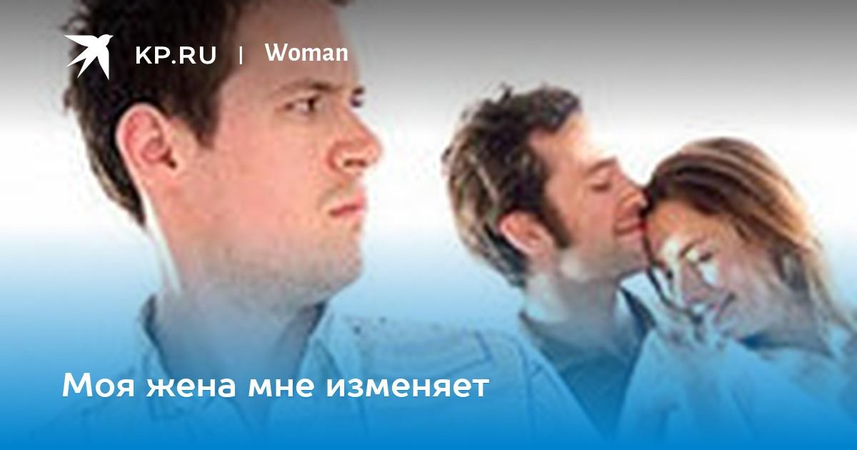 zhena-izmenila-s-voditelem-muzha-video-smotret-dva