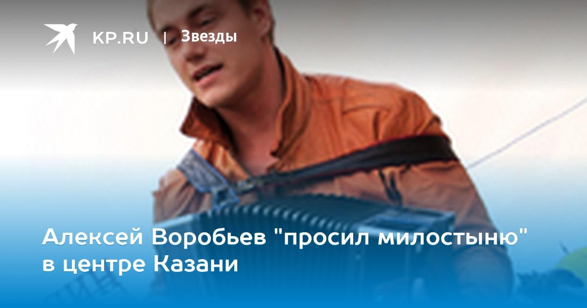 Алексей воробьев член сов