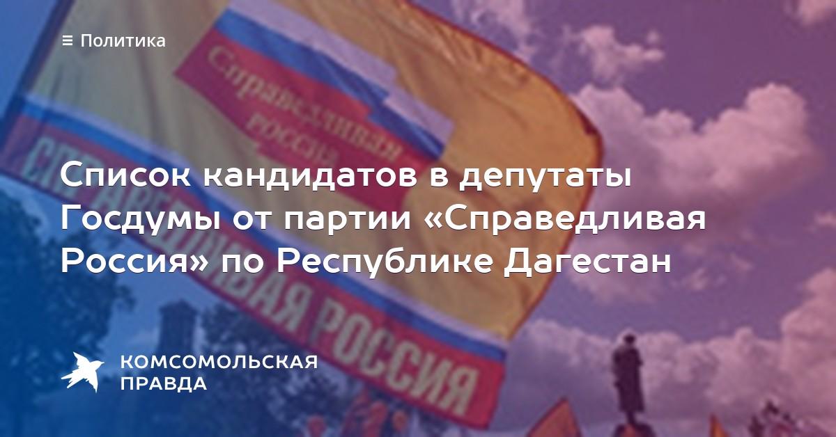 Спмсок аандидатов в депутаты гос думы дагестан