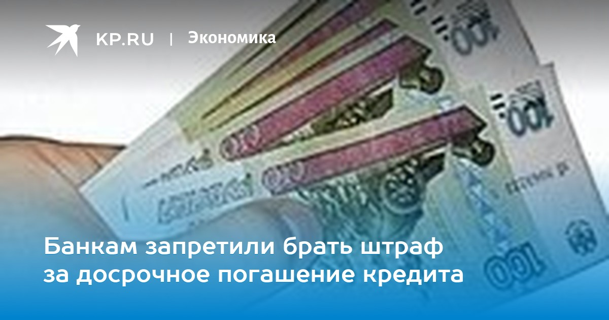 минимальная сумма досрочного погашения кредита в каком банкомате можно снять деньги без комиссии с карты альфа банка 100