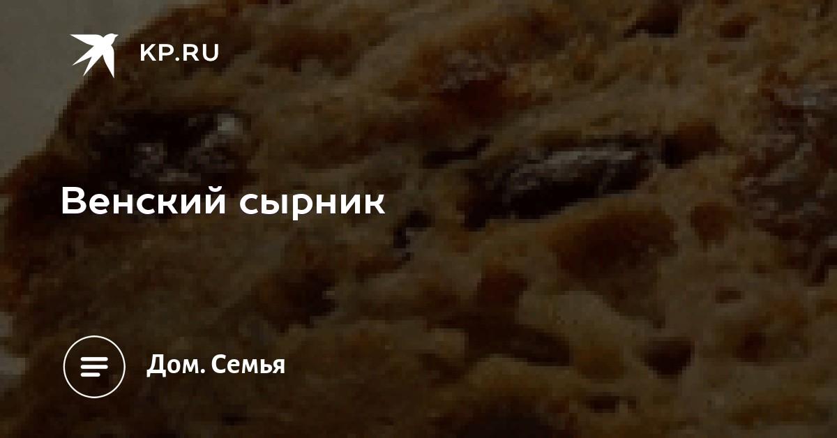 венский сырник вкусный рецепт