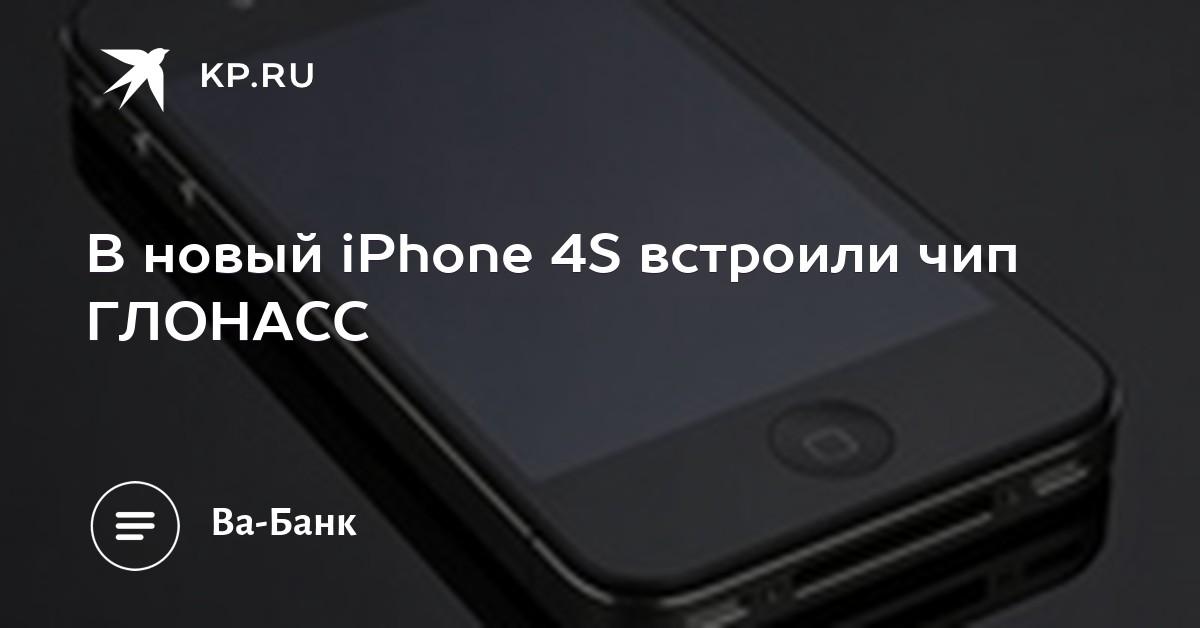 Глонасс попал на iphone 4s