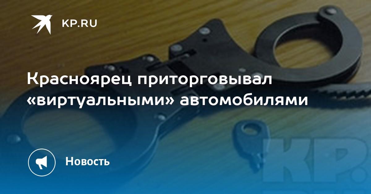 8827833d1 Красноярец приторговывал «виртуальными» автомобилями