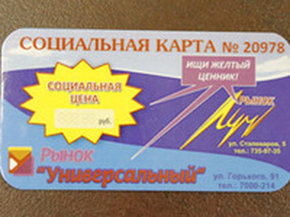 Социальные карточки позволяют покупать товар по особым ценам на трех городских рынках.