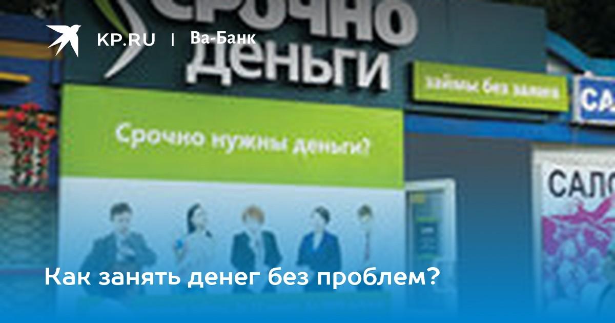 где одолжить денег срочно в москве