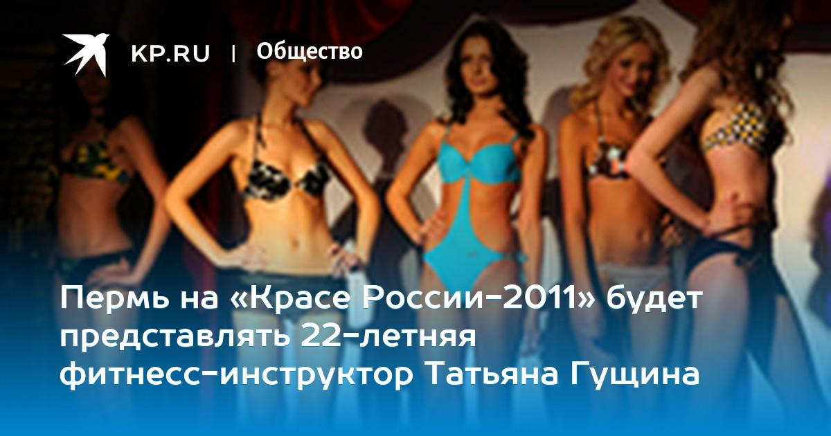 Kp ru уфа мисс бикини 2011 голосовать