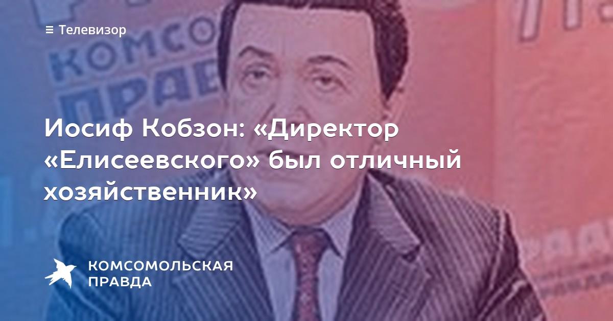 Дело директора елисеевского гастронома соколова