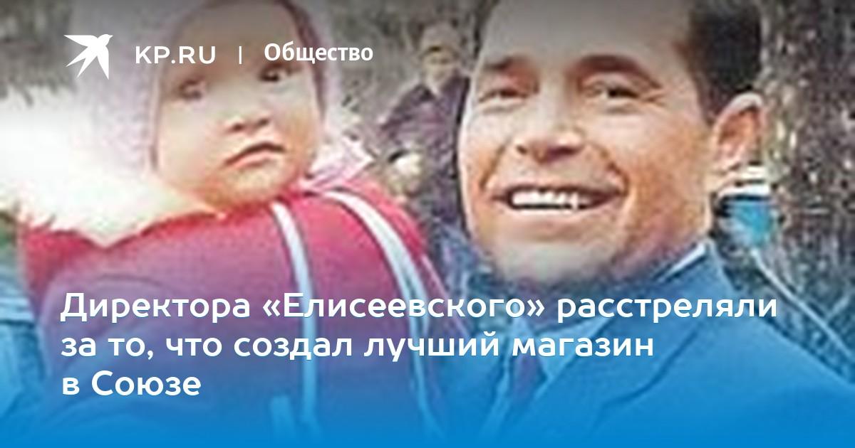 Директора «Елисеевского» расстреляли за то, что создал лучший магазин в Союзе