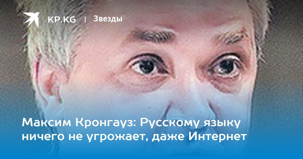73391af67dee Максим Кронгауз: Русскому языку ничего не угрожает, даже Интернет