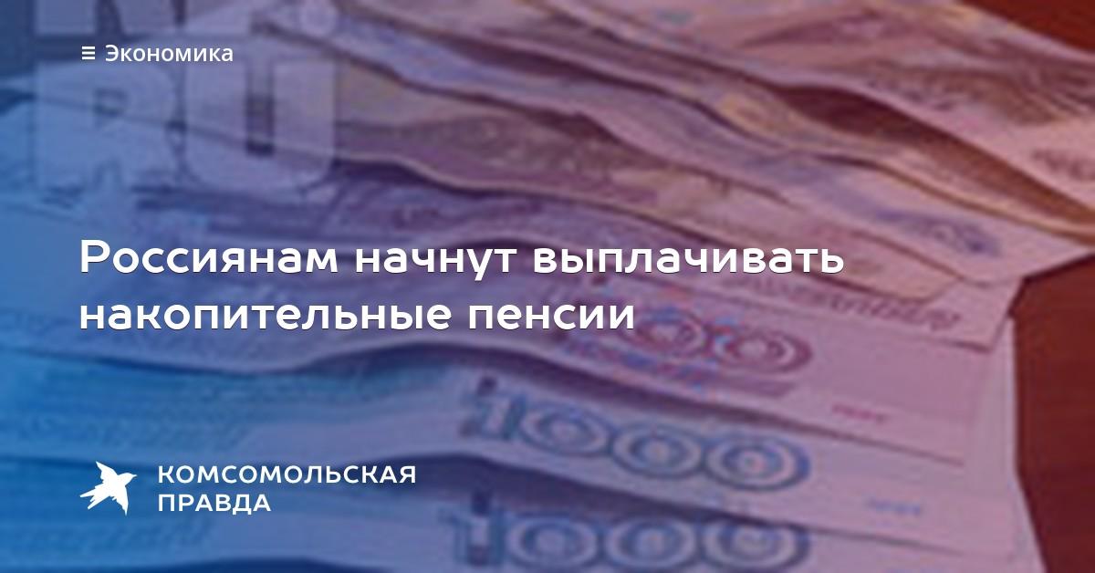 окончен накопительная инфляция с 2012 удобный поиск