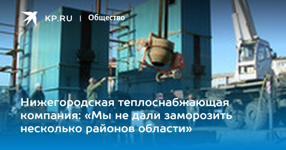 Оао нижегородская теплоснабжающая компания официальный сайт создании сайтов для биржи