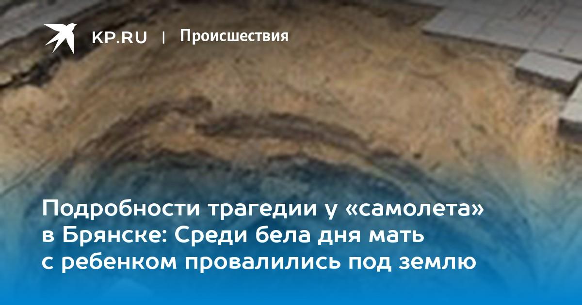 Реб нок попавший в промоину в асфальте в брянске погиб
