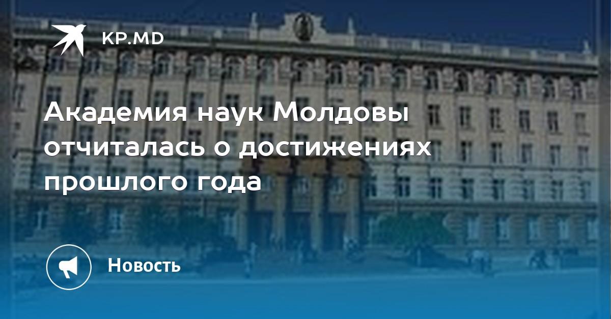 Академия наук Молдовы отчиталась о достижениях прошлого года 1ed62429cb1
