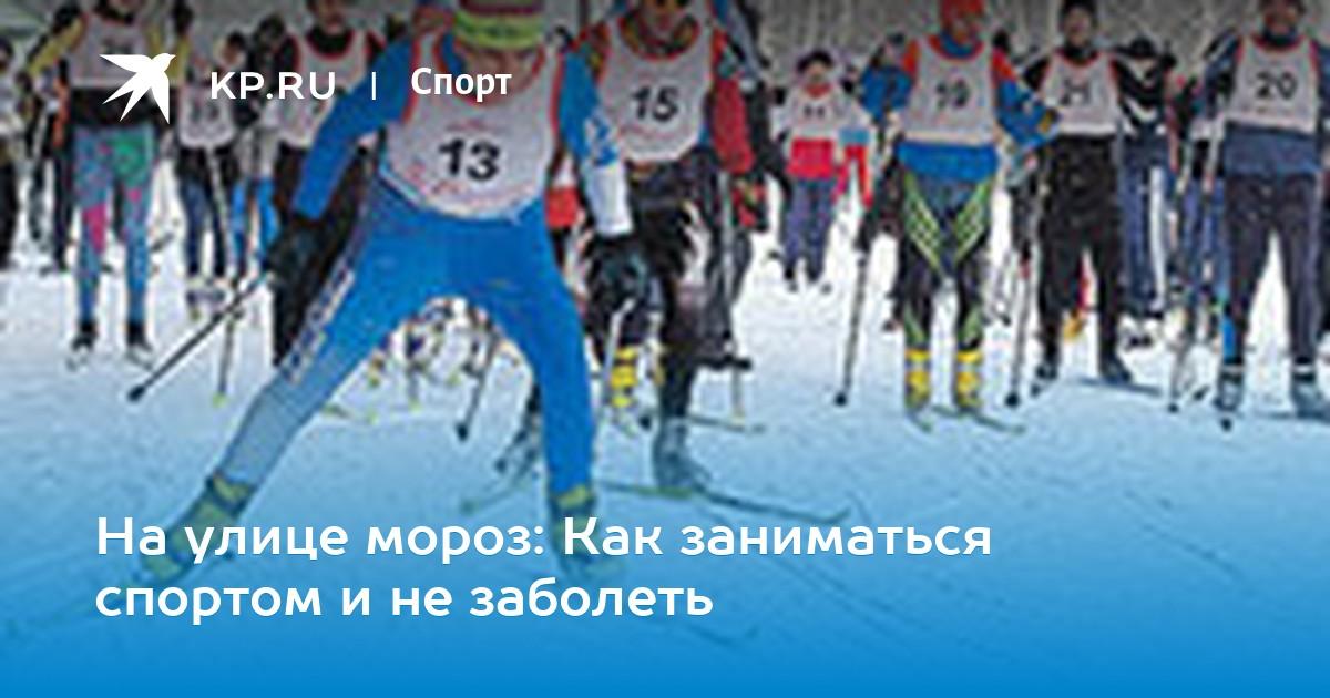 b2aeb4b965db На улице мороз  Как заниматься спортом и не заболеть