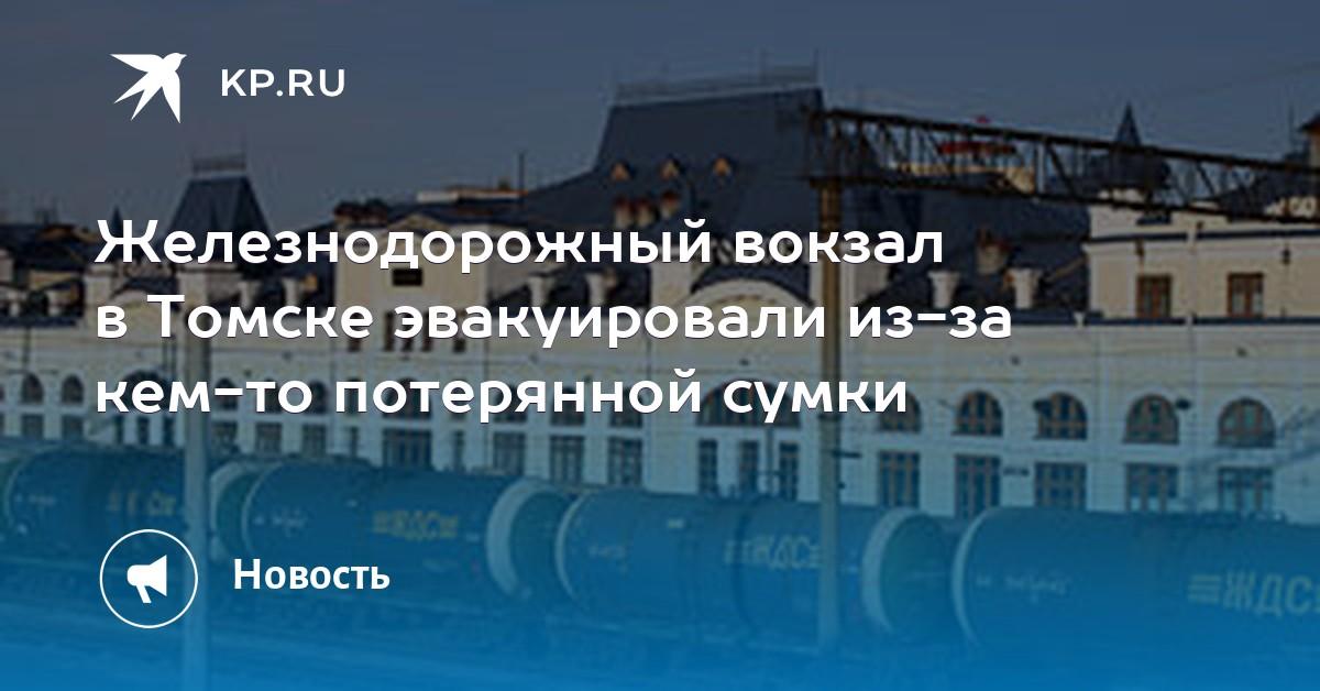 f29f62d767b9 Железнодорожный вокзал в Томске эвакуировали из-за кем-то потерянной сумки