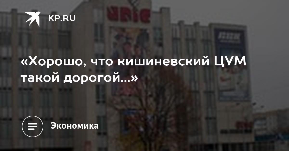 181565ddbfac «Хорошо, что кишиневский ЦУМ такой дорогой...»