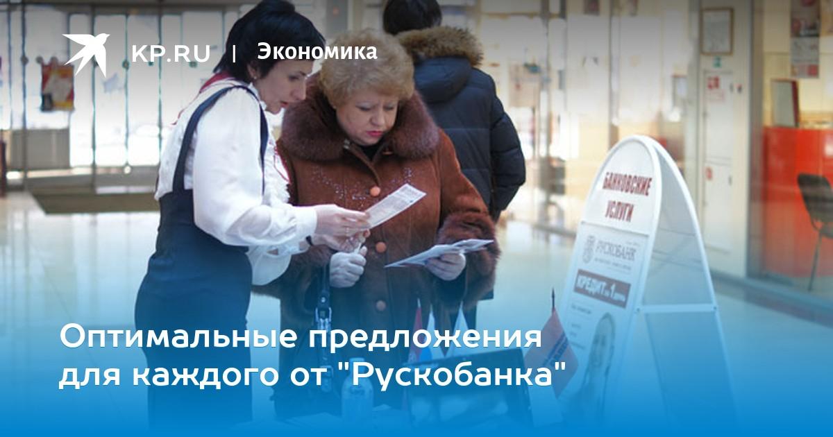 Взять кредит рускобанк кредит онлайн на карту без регистрации