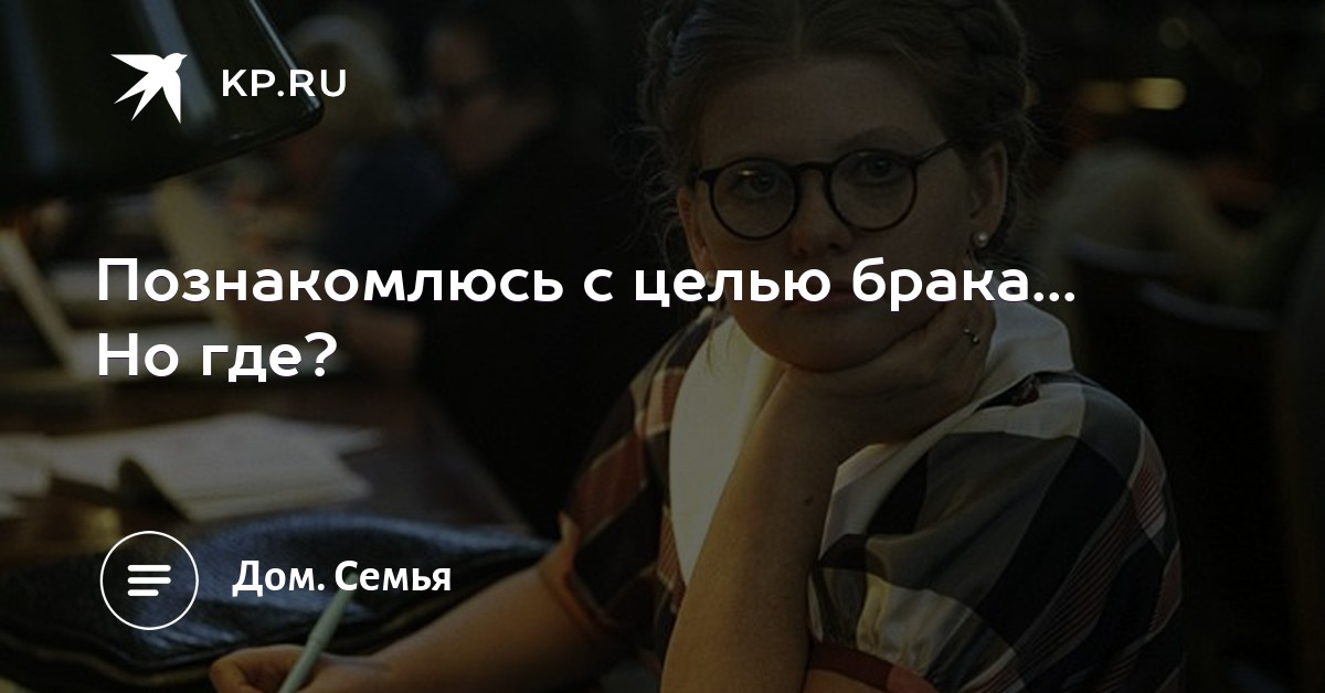 Петербург знакомства с целью замужества