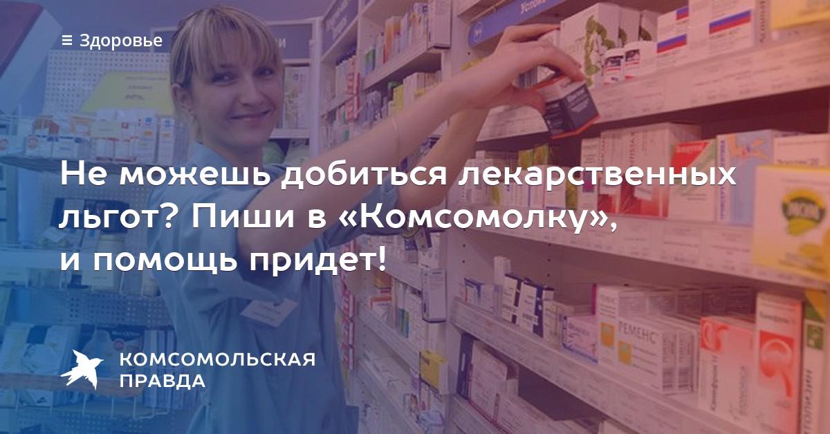 Федеральная льгота на лекарственные средства торги в пензе медицина гланды стрептококи