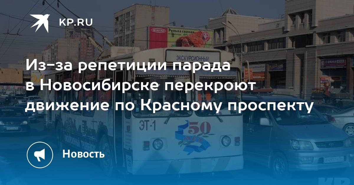 Из-за репетиции парада в Новосибирске перекроют движение по Красному  проспекту 9ef54bb41c4