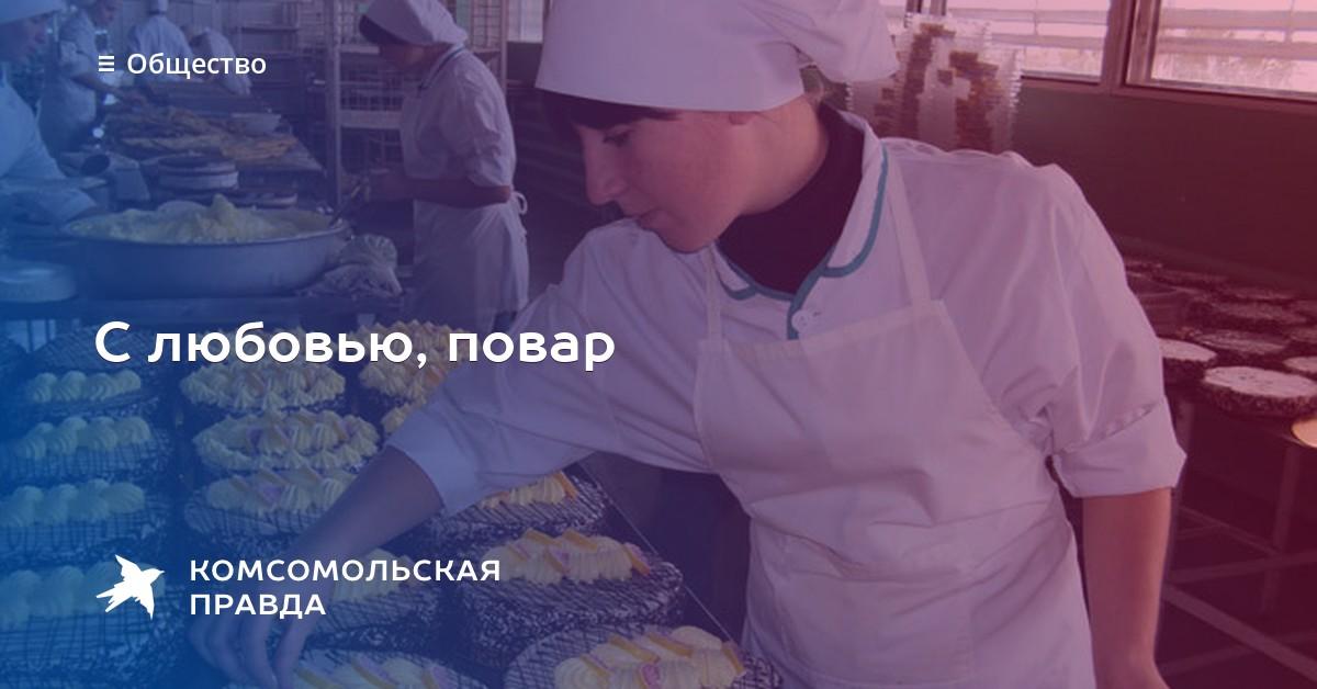 С любовью повар