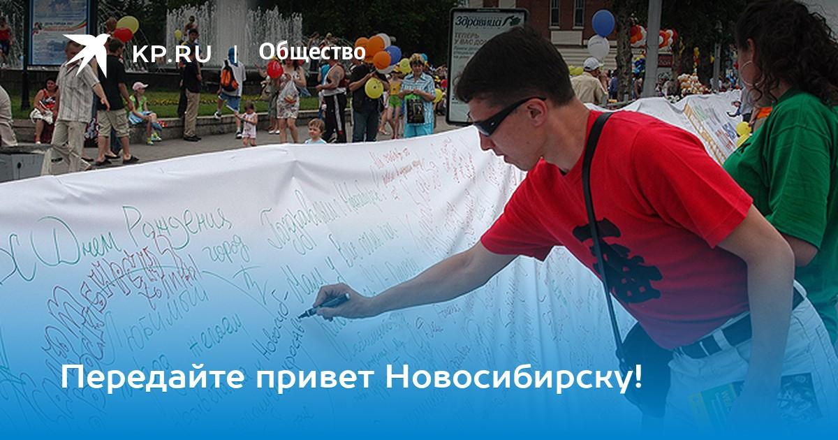 Прогноз погоды, привет новосибирск картинки