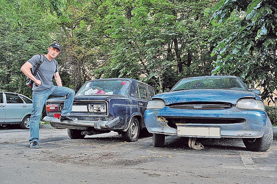 Убитые авто занимают места, на которых могли бы стоять ваши машины.