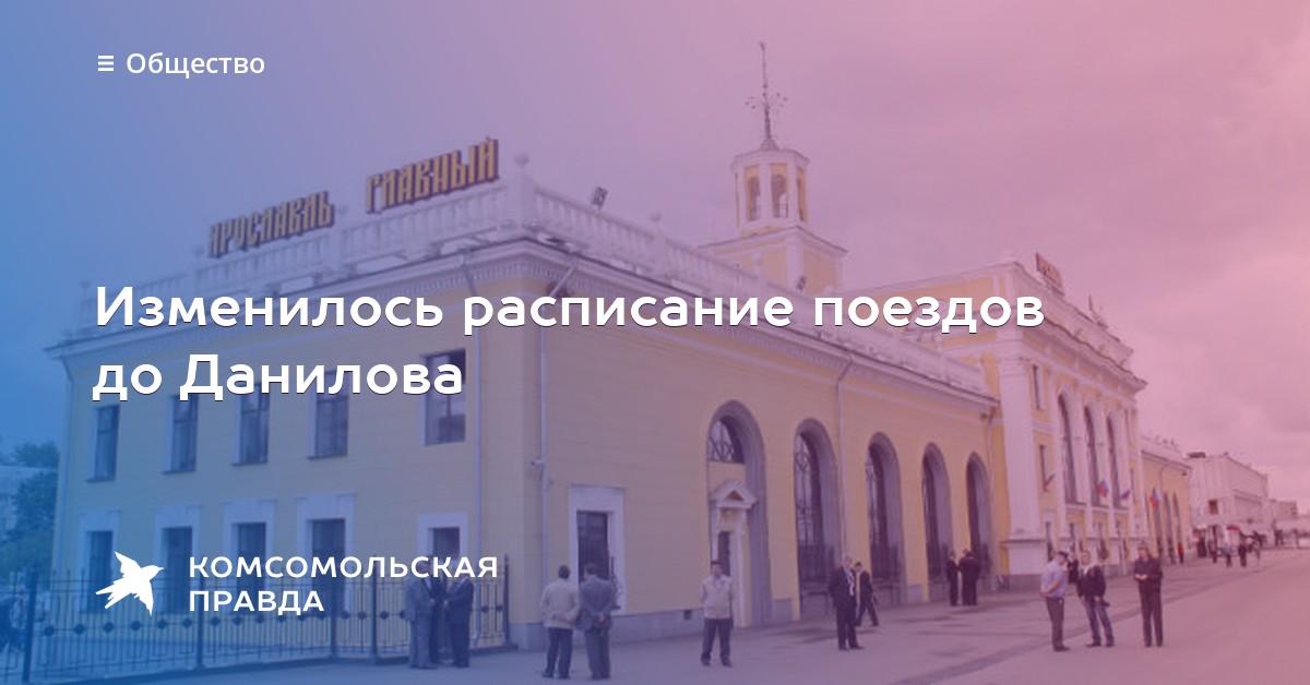 расписание поездов с ярославль главного до данилова связь