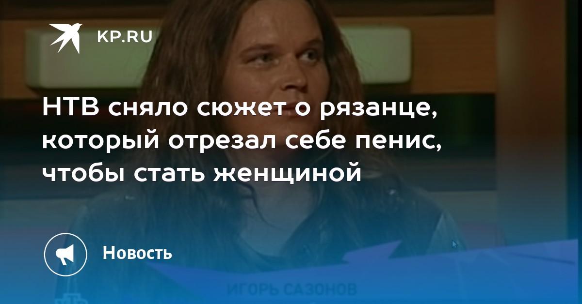 В россии артист отрезал себе член новости