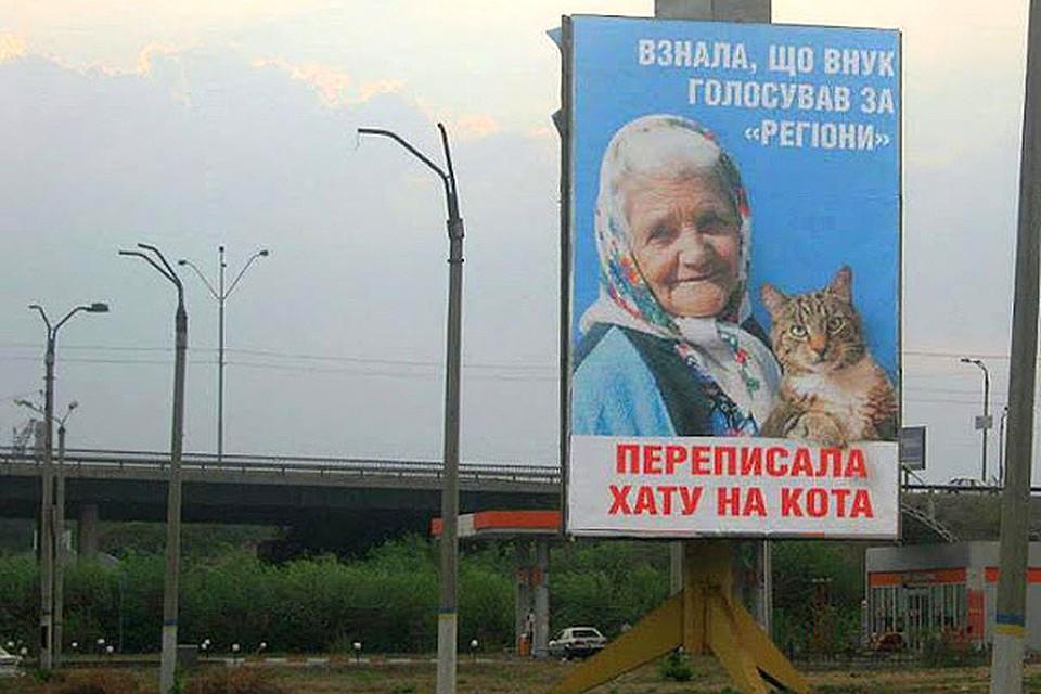 Днепродзержинск прославился на всю Украину находчивым оппозиционным плакатом.