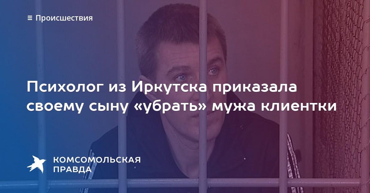 Наталья кузнецова психолог иркутск