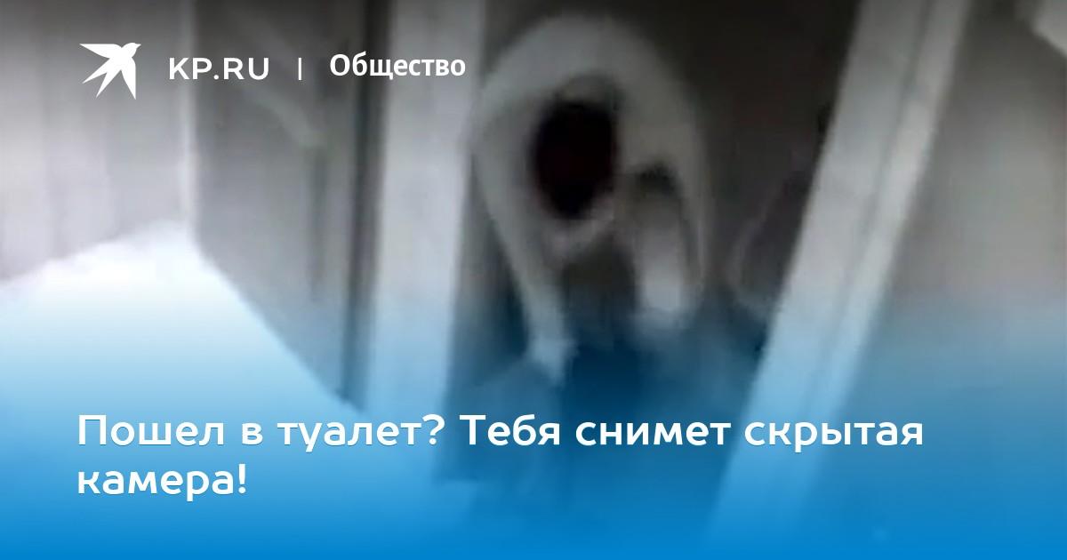 Скрытая камера в женском туалете он лайн института бесплатно