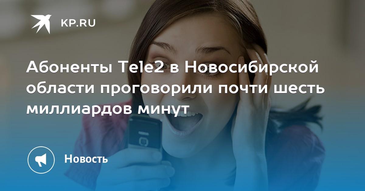 Знакомства В Tele2
