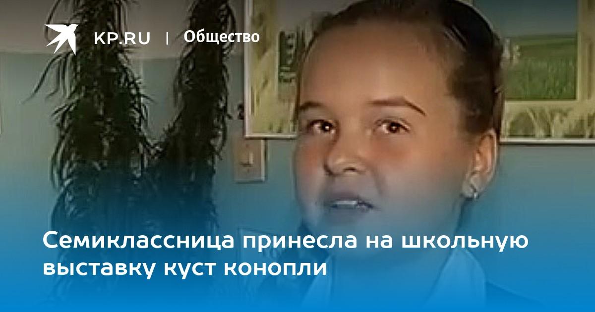 Девочка принесла коноплю в школу димедрол и марихуана