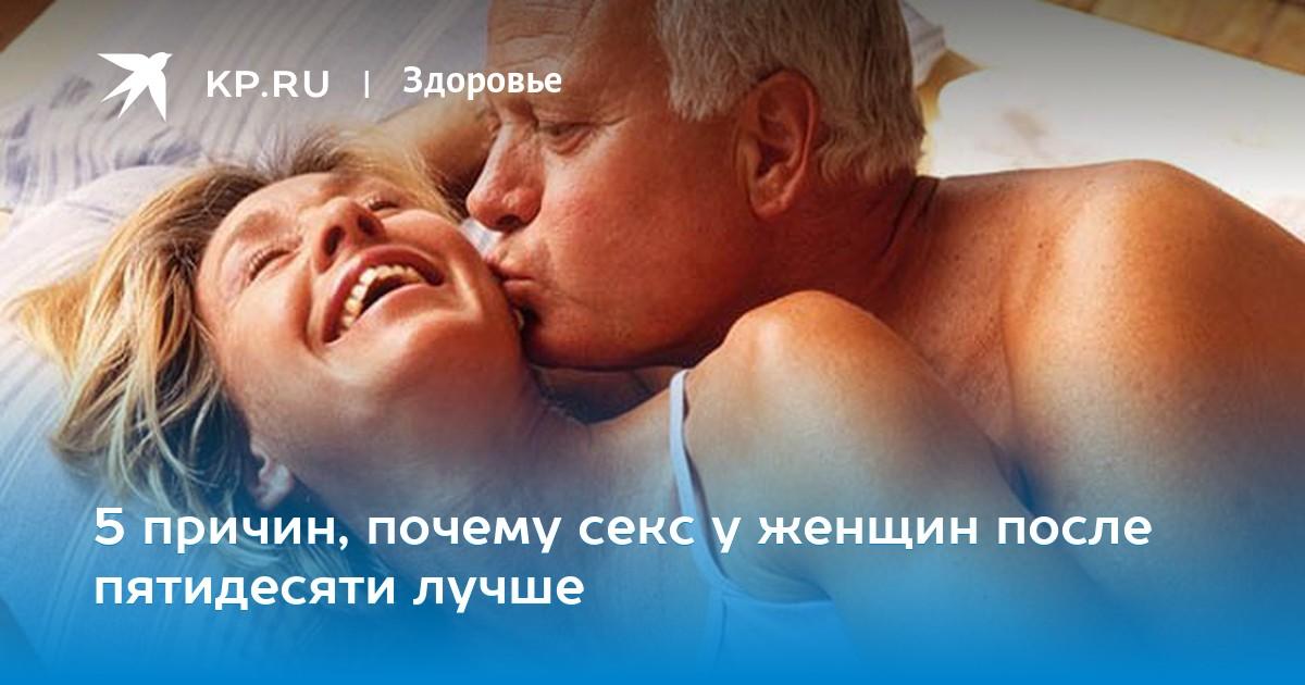 Соответствие секса в 50 60 лет